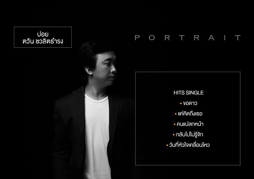 profile-poy